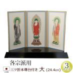 掛軸 ご本尊 掛け軸 仏壇用 三ツ折本尊台付き 大 おしゃれ モダン 仏具