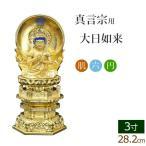 仏像 ご本尊 中七肌粉 六角台座 大日如来 円光背 3寸 仏壇用