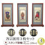 掛軸 掛け軸 仏壇用 スタンド掛軸 ミニ(3枚セット) 黒檀・紫檀・アッシュ おしゃれ モダン 仏具
