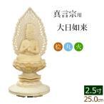 仏像 ご本尊 総桧 丸台座 大日如来 火炎光背 2.5寸 仏壇用