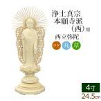 仏像 ご本尊 総ツゲ 丸台座 西立弥陀 4寸 仏壇用