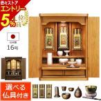 仏壇 モダン仏壇 ミニ仏壇 キューブ 16号 仏具セット付き 国産 日本製