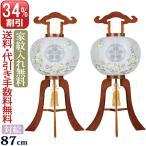 盆提灯 盆ちょうちん お盆提灯 家紋入り提灯 一対セット ケヤキ 対柄 福印(木製)