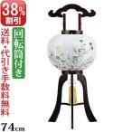 盆提灯 盆ちょうちん 銘木工芸行灯 特10号(回転筒付き) 桜調(木製)
