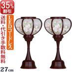 ミニ盆提灯 盆ちょうちん お盆提灯 霊前灯 【一対入り】 ほのか コードレス ◆LED電池灯付き