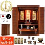 仏壇 ミニ仏壇 ウォールナットのモダン仏壇 レピア 20号(お仏具セット付き) 日本製