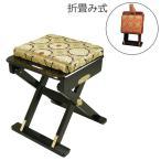 寺院用仏具折りたたみ式椅子 おともにいーす 黒塗金襴 国産 ( 日本製 ) 木製
