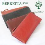 ラウンドファスナー 長財布 レディース アルベロ (ALBERO) ベレッタ  L字ファスナー長財布 イタリア製革 5501