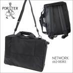 吉田カバン ポーター PORTER ネットワーク NETWORK 3wayビジネスバッグ ブリーフケース メンズ レディース 斜めがけ ナイロン 662-08383就活 新社会人