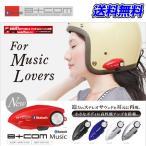 SYGN HOUSE/サインハウス B+COM Music ビーコムミュージック Bluetooth オーディオレシーバー 5色
