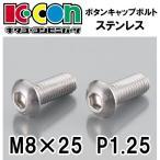 KITACO キタココンビニパーツ  ボタンCAPボルト(SUS)8X25/2個入り