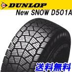 DUNLOP D501A 130/90-6 63J リア用 チューブタイプ