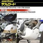 ROUGH&ROAD CYCLE-AM スキッドプレートタイプII 63029 ラフアンドロード