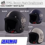 72JAM/ナナニージャム Cools HUNGRY MAN HELMET クールスハングリーマンヘルメット