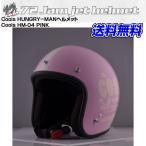72JAM/ナナニージャム Cools HUNGRY MAN HELMET クールスハングリーマンヘルメット HM-04 PINK レディースモデル