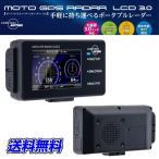 在庫有り!デイトナ モトGPSレーダーLCD3.0 MOTO GPS RADAR LCD3.0 94420 レーダー探知機