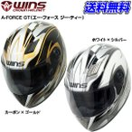 WINS A-FORCE GT エーフォース ジーティー バイク用フルフェイスヘルメット