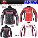 Angel Hearts AHJ-6131 Fake Leather Jacket エンジェルハーツ