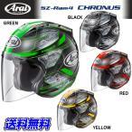 Arai/アライヘルメット SZ-Ram4 CHRONUS エスゼットラム4 クロノス バイク用ジェットヘルメット