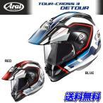 Arai TOUR-CROSS3 DETOUR ツアークロス3 デツアー バイク用オフロードヘルメット アライヘルメット
