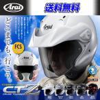 Arai CT-Z バイク用ジェットヘルメット