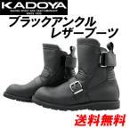 KADOYA/カドヤ BLACK ANKLE/ブラックアンクル ライディングレザーブーツ