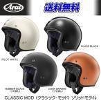 アライ クラシックMOD Arai CLASSIC-MOD バイク用ジェットヘルメット