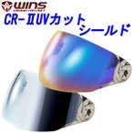 WINS/ウインズ CR-II UVカットシールド