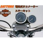 DAYTONA/デイトナ HARLEY-DAVIDSON/ハーレーダビッドソン 電気式タコメーターステーキット 45623
