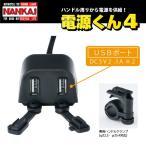 NANKAI/南海部品 電源くん4 USBポート×2