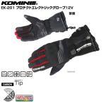 KOMINE EK-201 08-201 Protect E-Gloves 12V プロテクトエレクトリックグローブ12V コミネ