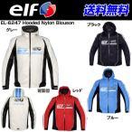 elf EL-6247 Hooded Nylon Blouson エルフ