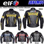 elf EL-7223 Punching PU Leather Blouson パンチングPUレザーブルゾン エルフ