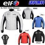 elf EL-7241 Nylon Blouson エルフ