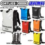 ショッピングバック ORTLIEB バックパック メッセンジャーバッグ F2302 F2303 F2304 F2305 F2306 F2307 オルトリーブ