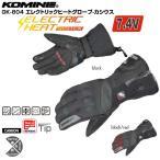 KOMINE GK-804 Electric Heat Gloves-CASSIUS エレクトリックヒートグローブ-カシウス コミネ