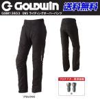 GOLDWIN GSM13653 GWS ライディングオーバーパンツ(ユニセックス)