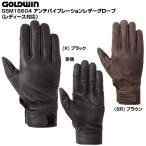 要問合わせ/GOLDWIN GSM16604 アンチバイブレーションレザーグローブ ゴールドウィン