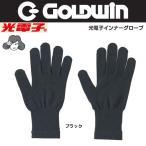 GOLDWIN/ゴールドウィン 光電子インナーグローブ