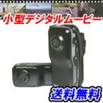 WINTEC ミニデジタルムービーカメラ INTRADA 80S/イントラーダ80S