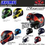 OGK KABUTO KAZAMI カザミ バイク用システムヘルメット オージーケーカブト
