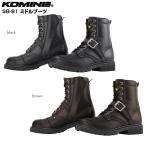 ショッピングmiddle KOMINE SB-81 Middle Boots SB-81 ミドルブーツ コミネ