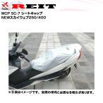 REIT MCP SC-7 シートキャップ NEWスカイウェブ250/400 レイト商会