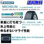 MICHELIN LATITUDE X-ICE XI2 ラティチュード エックスアイス エックスアイツー 275/70R16 114T 032770 スタッドレスタイヤ ミシュラン