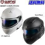WINS MODIFY X モディファイX バイク用システムジェットヘルメット ウインズ 品番:MODIFYX