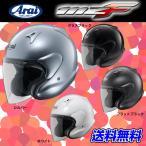 Arai MZ-F バイク用ジェットヘルメット アライヘルメット