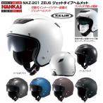 NANKAI NAZ-201 ZEUS ジェットタイプヘルメット 南海部品