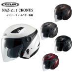 南海部品 ZEUS HELMET ジェットヘルメット NAZ-211 CRONUS/クロノス