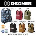DEGNER/デグナー NB-12 マルチプルレインバッグ 縦50x横34x幅18cm 30L