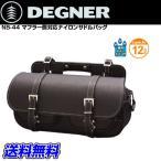DEGNER/デグナー NB-44 マフラー側ナイロンサドルバッグ ブラック 縦21x横42x幅14cm 12L
